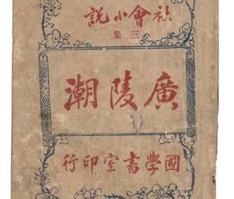 历史存真——李涵秋《广陵潮》读后记