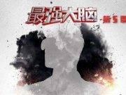 《最强大脑》第五季开播