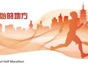 2018扬州鉴真国际半程马拉松中签成功