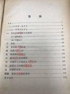 50年代书籍阅读的小发现