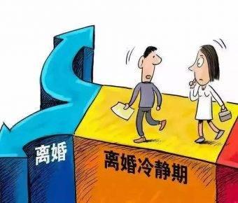 """上海离婚改""""登记预约""""为""""申请预约"""",""""离婚冷静期""""必要吗"""